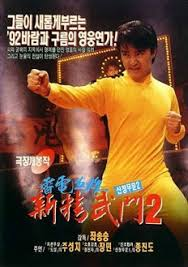 Hoạt họa uy long Fist of fury 2