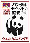 パンダ:8陣氏作パンダポスター