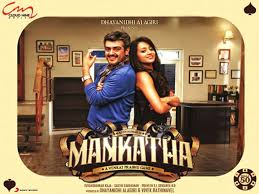 mankatha DVD HD SONG
