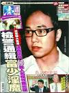 TW Police Arrested 12 Over Online Distribution Of Justin Lee Photo Leaks Via ... - 0013729ed1481193e83201