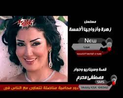 Zohra We Azwegha El-Khamsah زهرة وازواجها الخمسة