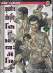 คุณชายพันธุ์โชะ โคฮินาตะ มิโนรุ เล่ม 44   Phanpha Book Center ...