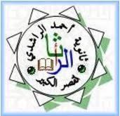 """القصر الكبير : """"نادي الأمن المدرسي"""" بثانوية احمد الراشدي الثانوية التأهيلية"""