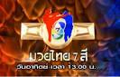 มวยไทย 7 สี 22 มีนาคม 2558 คู่เอก พลกฤต ก.กัมปนาท vs จัพนมรุ้งเล็ก ...