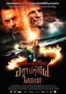 หนังฝรั่งUnder the Mountain อสูรปลุกไฟใต้พิภพ /พากษ์ไทย+ซับไทย DVD ...