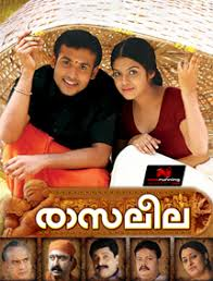 Raasaleela 2012 Malayalam Movie