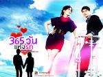 มาดูละครทีวี เรื่องละคร 365 วันแห่งรักย้อนหลัง ตอนล่าสุดออกอากาศ ...