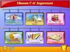 Εκπαιδευτικό πρόγραμμα Ελληνικής γλώσσας Γ-Δ Δημοτικού - ♥ Click-