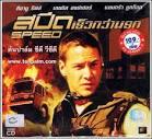 VCD เบิ้ม109 ภาพยนตร์ฝรั่ง เรื่อง สปีดเร็วกว่านรก SPEED พากย์ไทย ...