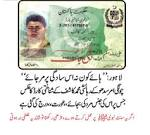 Kashif Sahab ka ID card - BZU Multan bzupages.net