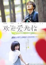 Здравствуй, любовь / Huan Ying Ai Guang Lin