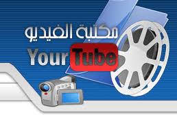 فيديو ومنوعات