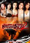 Sin Sisters 2 (2010) ผู้หญิง 5 บาป 2 - ดูหนังออนไลน์ | ดูหนังออนไลน์