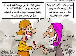 كاريكتير عن الزواج images?q=tbn:ANd9GcT
