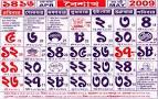kumartuli   Gora Chand Paul & Sons   Bengali Calender - Downloadable