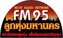 FM 95 - ลูกทุ่งมหานคร - View Archive