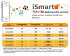 เปรียบเทียบแพ็กเกจ 3G ใหม่ ais 3g, dtac 3g และ truemove h 3g