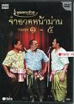 คุณพระช่วย - Cap.co.Th :: Thai Entertainment Shop - CD, DVD, VCD ...