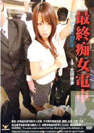 Last Erotic Train (2008)