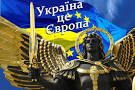 10 пісень для Євромайдану | ОГО. Новини Рівного. Рівненські оголошення