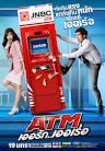 ดูหนังออนไลน์ ATM Erruk Error ATM เออรัก..เออเร่อ iphone , android ...