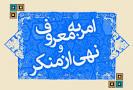 Image result for حديث روز-امام علي(ع)-امربه معروف ونهي از منکر
