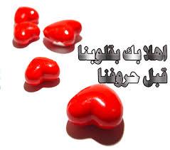 مرحبا بالاخ عبد الصمد Images?q=tbn:ANd9GcT9C4QgI33UbGYTF8PjMP4B84Ui6hMy45sxupdDrX-7Uiz4237NNg