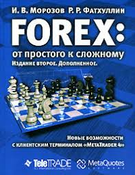 forex от простого к сложному скачать
