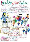 قصص للاطفال مصورة , قصص مسلية
