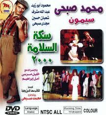Seket El-Slamah سكة السلامه