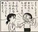 Doraemon | TEAM YELLOW | Page 2