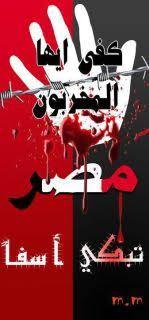 مباشر .. متابعة لتداعيات مجزرة بور سعيد للمصريين  - صفحة 2 Images?q=tbn:ANd9GcTCkviZq4SU6r7xSNXVKG41iHoNM2dMi1vHG1bb6x-PIUxG85jV