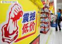 レコードチャイナ:<中華経済>8月CPI、PPIはともにマイナス成長維持 ...
