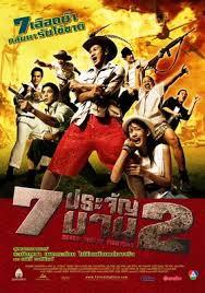 ดูหนัง 7 Pra Jun Barn 2  7 ประจัญบาน ภาค 2