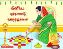 Tamil New Year Scraps,Tamil New Year Sms,Tamil New Year Greetings ...