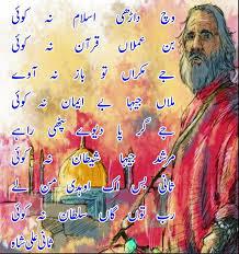 Sani Ali Shah Poetry | Sani Ali Shah poems - Poetry-of-Sani-Ali-Shah-Wich-darhi-Islam-na-koi