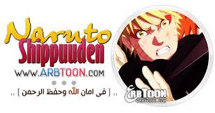 ناروتو شيبودن 253 مترجم || Naruto shippuuden 253 || Images?q=tbn:ANd9GcTHxdDw-XiiqdyPWH3vl7FRYvq3Vo-0Sx3BFGLCTCSDjSZhFmJI