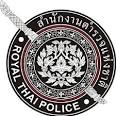 สำนักงานตำรวจแห่งชาติ รับสมัครบุคคลภายนอกเป็นนักเรียนนายสิบตำรวจ ...
