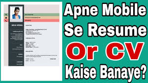 How To Make Resume For Job Mobile Se Resume Kaise Banaye How To Make Resume For Job In