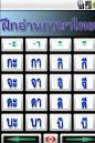 Read THAI ฝึกอ่านภาษาไทย - Android Apps on Google Play