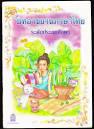 บทอาขยานภาษาไทย ระดับประถมศึกษา #4756272