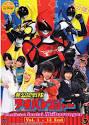 Akibaranger ขบวน[ไม่เป็นทาง]การ อากิบะเรนเจอร์ DVD Master 4 แผ่น ...