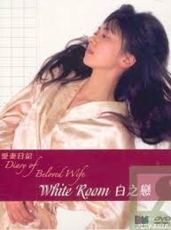 The Diary Of Loving Wife White Room 2006