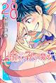 「[イナバセリ] 君と100回目の恋 第01巻」の画像検索結果