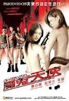 Lethal.Angels.2006.DVDRip.XViD-ESPiSE - Hong Kong Movie (Torrent ...