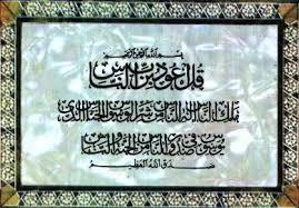 ابدأ يومك بذكر آية قرآنية ثم الصلاة على الحبيب المصطفى محمد  صلى الله عليه وسلم  -2- - صفحة 4 Images?q=tbn:ANd9GcTQUc9sAx1ua_sMdDC3R-TnwvvMiZlbYSK183m7jkGuBHB11Q9Ri20tRuTp