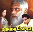... Bibhutibhushan Bandopadhyay and Tarashankar Bandopadhyay on ... - benarogyaniketan_18038