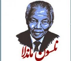 نلسون ماندلا http://oomid.ir