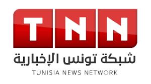 شبكة تونس الاخبارية _ TNN