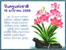 Tonan Asia Autotech: วันครูแห่งชาติ 2558 / ADMIN - SJ (TONAN ASIA ...